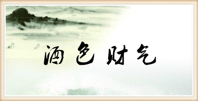 五月酒色_横看成岭侧成峰,\